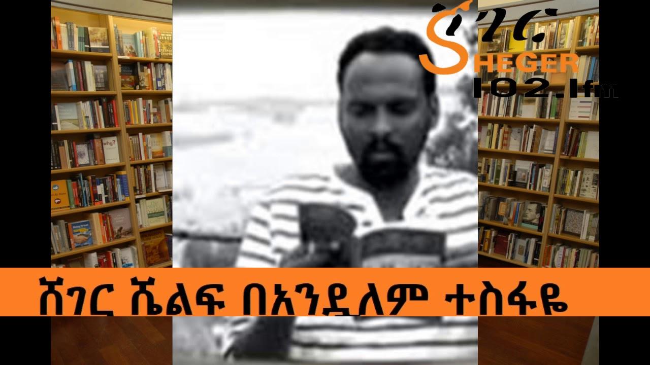 Sheger FM 102.1: Sheger Shelf ሸገር ሼልፍ - By Andualem Tesfaye