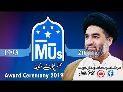 Maulana Syed Ali Raza Rizvi President of Majlis Ulama-e-Shia Europe | Award Ceremony 2019