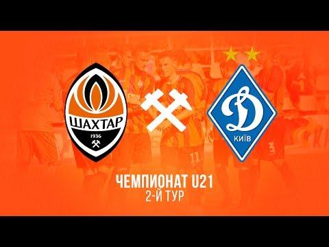 «Шахтер» U21 – «Динамо» U21. Прямая трансляция
