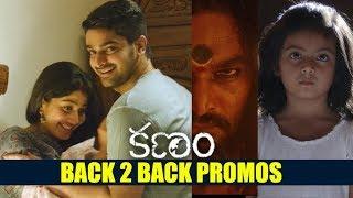 Kanam telugu Movie Back 2 Back Release Promos   Back to Back Promos   Release Trailer   Sai Pallavi
