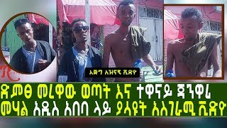 Ethiopia:-Funny street dance addis ababa