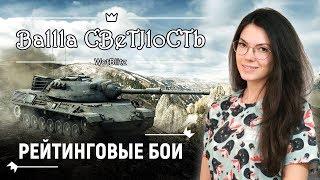 🔥 РЕЙТИНГОВЫЕ БОИ: последний рывок! 🔥 World of Tanks Blitz