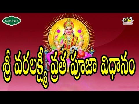 Sri Varalakshmi Vratha Pooja Vidhanam || వరలక్ష్మి పూజ ||...
