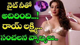 Actresses Lakshmi Rai Enjoyed Might Night With Singer Akon | #LakshmiRai | Tollywood News | TTM