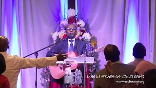 Pastor Tesfaye Gabisso - Mihiretu Ayalkmna - AmlekoTube.com