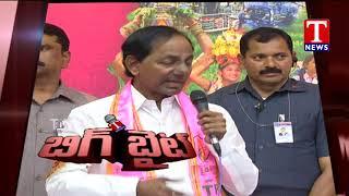 CM KCR Speaks over Positiveness of TRS in Public | Telangana  Telugu