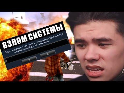 МАССОВЫЙ ВЗЛОМ SAMP-RP - РАЗНЕС СЕРВЕР ЧИТАМИ В GTA!