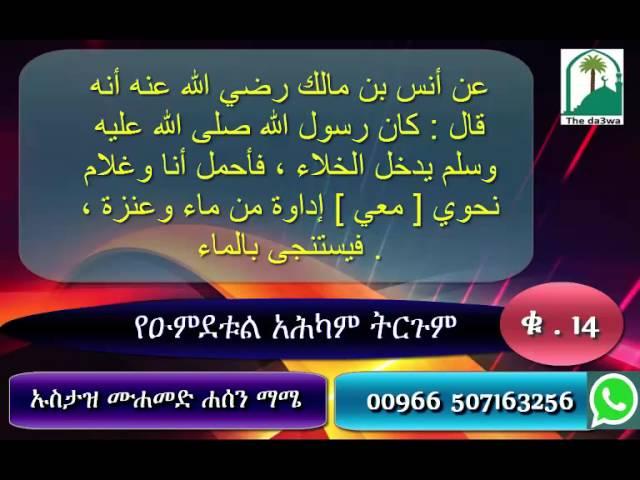 umdetul ahkam amharic የዑምደቱል አሕካም ትርጉም ቁ . 14 شرح عمدة الاحكام باللغة الامهرية