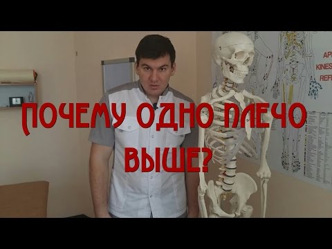 Почему одно плечо выше другого?  Why one shoulder higher than the other?