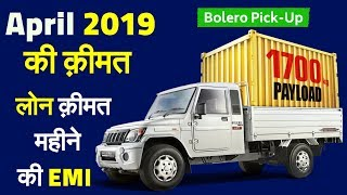 Mahindra Bolero Pikup BS4 Price 2019, Loan Price, Emi, RTO, Exshowroom price, Onroad price in hindi