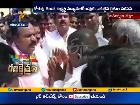 Vempet Villagers Protest Against TRS MLA Vidyasagar Rao | Over Sugar Factory Issue