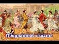 Старинный русский романс вальс ОБОРВАННЫЕ СТРУНЫ mp3