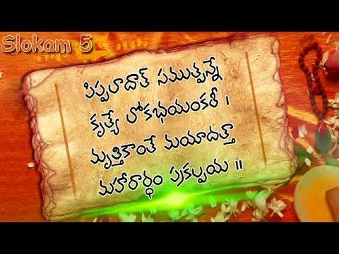 Godavari Namosthuthe Slokam | Godavari Pushkaralu | Slokam 5 | Bhakthi TV