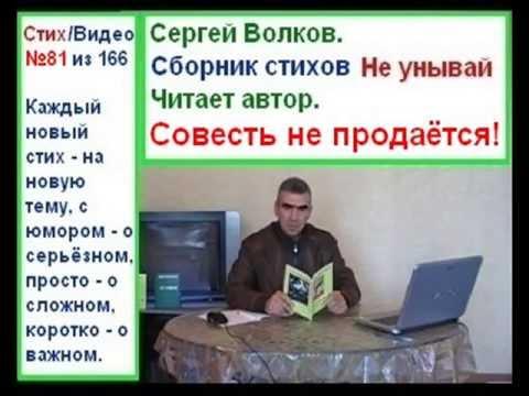Сергей Волков, стих 81 из 166, Совесть не продаётся!