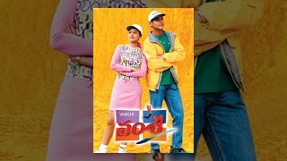 Vamsi Telugu Full Movie || Mahesh Babu , Namrata Shirodkar || Shalimarcinema