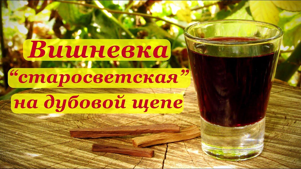 Наливка - рецепты с фото на Повар. ру (24 рецепта) 31