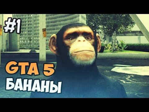 ВОЛНА БАНОВ В GTA 5 (02.05.15) / КАК НЕ ПОПАСТЬ В БАН