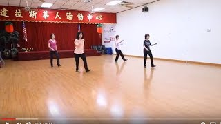 What Ever - Line Dance (Dance & Teach in English & 中文)