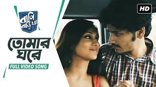 Tomar Ghore (Bapi Bari Jaa) (Bengali) (2012) (Full HD)
