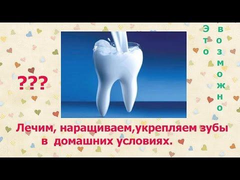 Зубы - лечение, наращивание, укрепление в домашних условиях
