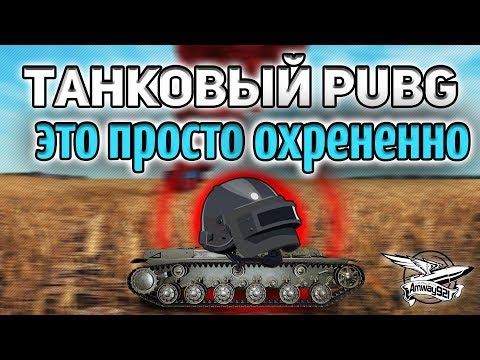 СЕНСАЦИЯ! Режим Battle Royale появился в WOT!