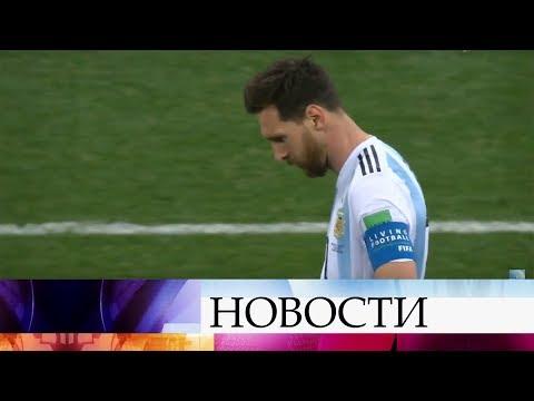 На ЧМ по футболу FIFA 2018 в России Хорватия разгромила одну из сильнейших сборных мира - Аргентину.