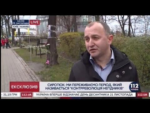 Злочини Майдану не розслідуються бо нині триває контрреволюція негідників, ‒ Юрій Сиротюк
