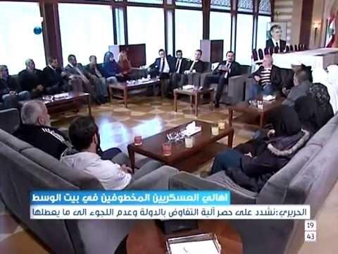 الحريري التقى أهالي العسكريين المخطوفين