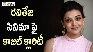 Kajal Agarwal Clarity on Raviteja Movie || Kajal Agarwal   || Ravi Teja