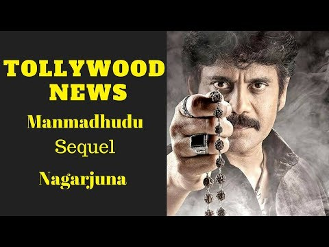 Tollywood movies news| Manmadhudu Sequal | Nagarjuna  | Sonali Bendre | Upcoming Telugu movies Facts