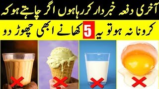 I Never Eat These 5 Foods in My Daily Life Routine