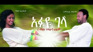 Efuye Gela  - Ethiopian Movie