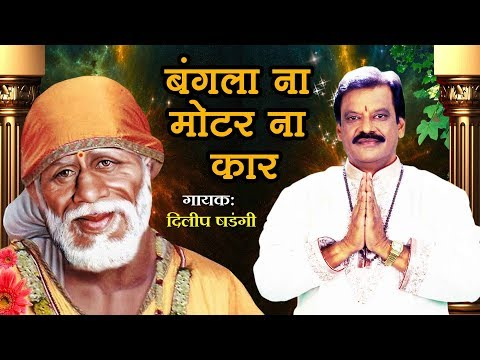 Mujhe Bangla Na Motar Na Car Chahiye | Dilip Shadangi | Saibaba Hindi Devotional Song video