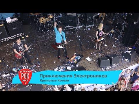 Приключения Электроников - Крылатые качели