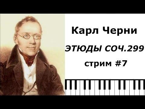Черни - 24 упражнения для пяти нот, op.777