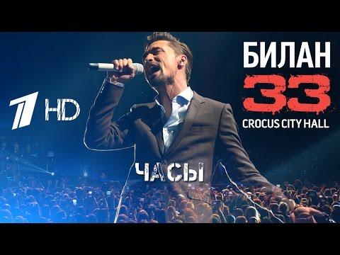 Дима Билан 33 - Часы