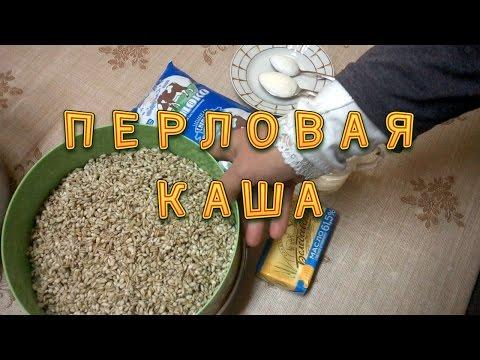 Перловая каша  Рецепт перловой каши