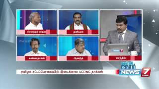 TN presents tax-free interim budget ahead of assembly elections  | Kelvi Neram