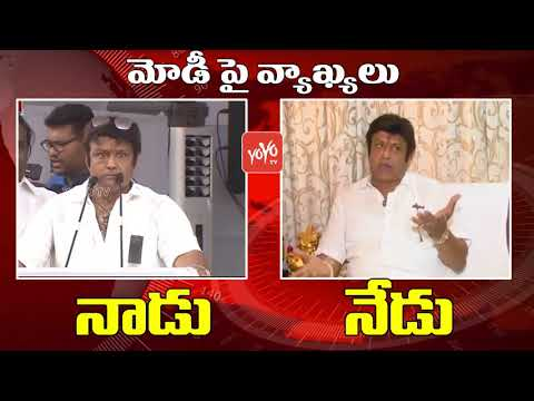 Nandamuri Balakrishna Comments On PM Narendra Modi | Then And Now | AP Politics | YOYO TV Channel