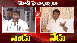 Nandamuri Balakrishna Comments on PM Narendra Modi | Then and Now | AP Politics
