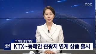 KTX열차~동해안 관광지, 호텔 연계 상품 출시