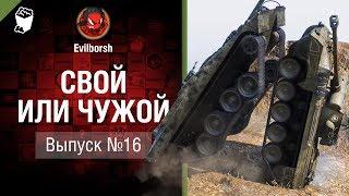 Свой или чужой №16 - от Evilborsh и Deverrsoid [World of Tanks]
