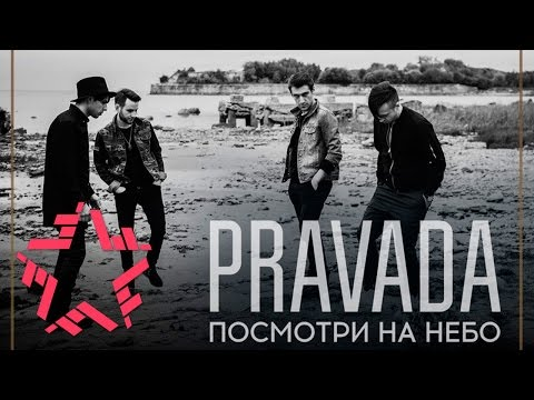 PRAVADA Посмотри На Небо (Studio Live 2016) music videos 2016 indie