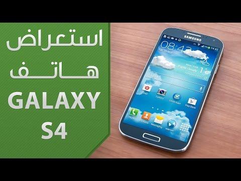 استعراض هاتف Galaxy S 4 الجديد من سامسونج