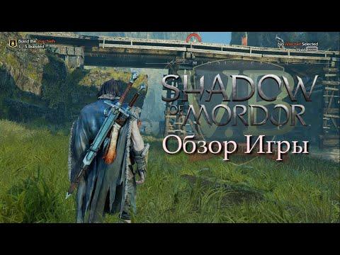 Shadow of Mordor: Лучшая Игра Во Вселенной