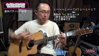aiko「花火」を弾いてみよう! (夏休み集中講座1/3) 初心者のためのギター講座