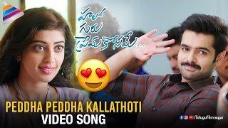Peddha Peddha Kallathoti Video Song | Hello Guru Prema Kosame Movie Songs | Ram | Pranitha | Anupama