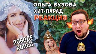 Ольга Бузова - ХИТ ПАРАД (РЕАКЦИЯ + COVER) Уничтожила ЛОБОДУ лучшей песней 2017 года?