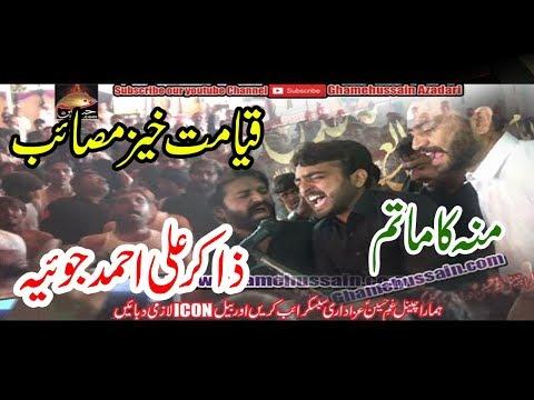 Zakir Ali Ahmed Joya || Yadgar Masiab || 25 Muharram 2018 || Dhudial Chakwal
