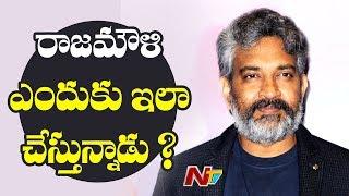 సినిమా ప్రమోషన్ స్టైల్ మార్చిన రాజమౌళి | Box Office | NTV